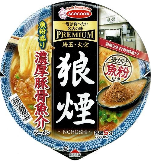 『一度は食べたい名店の味PREMIUM 狼煙 魚粉盛り濃厚豚骨魚介ラーメン』