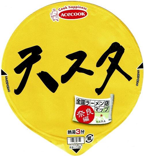 『全国ラーメン店マップ 奈良編 天理スタミナラーメン しょうゆ味』