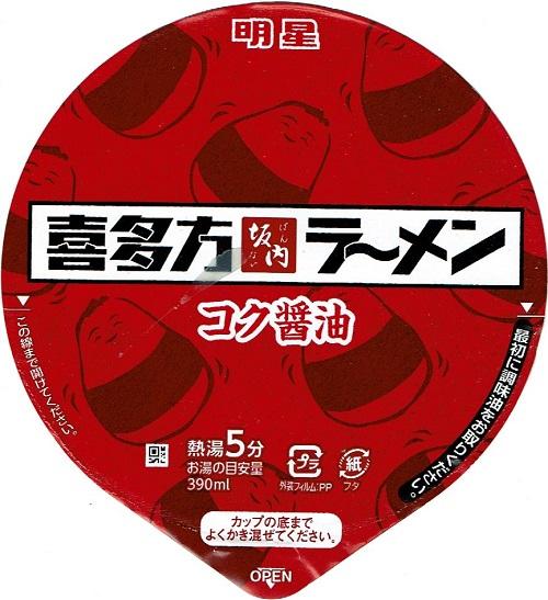 『喜多方ラーメン坂内 コク醤油』