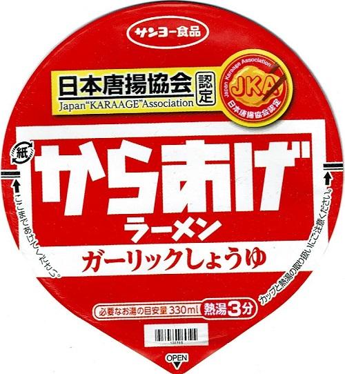 『日本唐揚協会認定 からあげラーメン ガーリックしょうゆ』