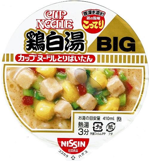 『カップヌードルBIG 鶏白湯』