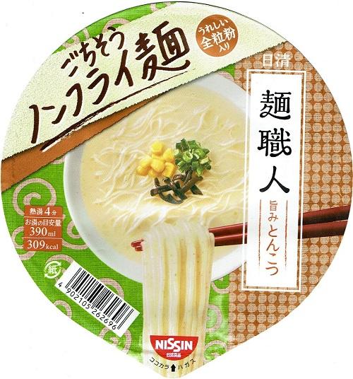 『日清麺職人 とんこつ』