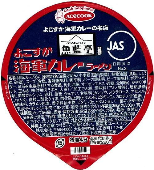 『魚藍亭監修 よこすか海軍カレーラーメン』