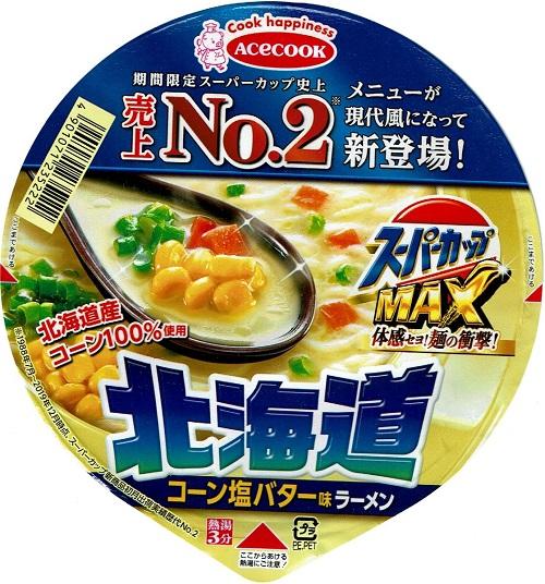 『スーパーカップMAX 北海道コーン塩バター味ラーメン』