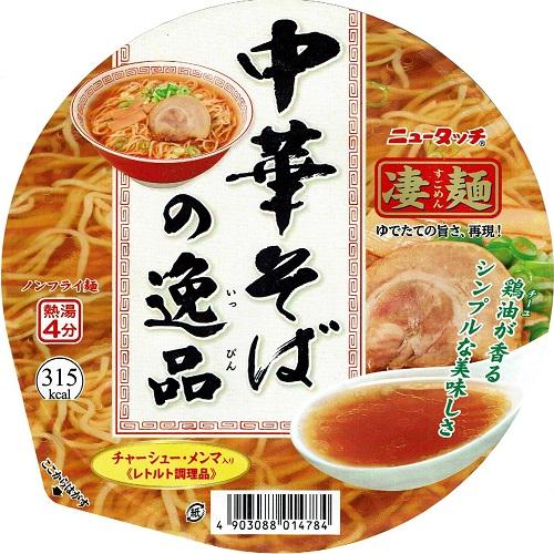 『凄麺 中華そばの逸品』