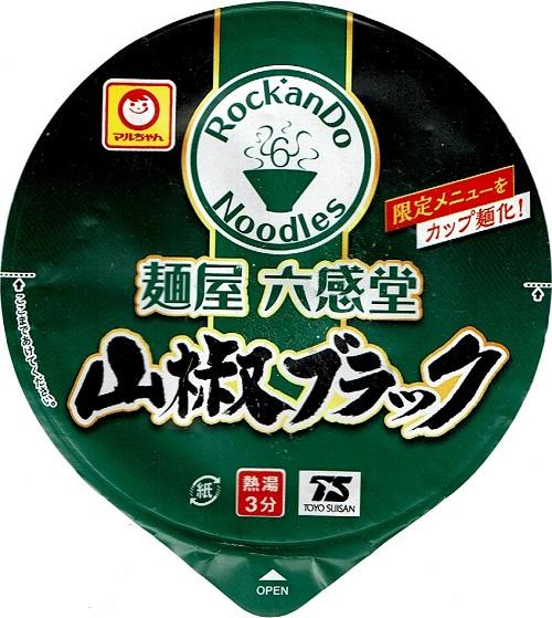 『麺屋 六感堂 山椒ブラック』
