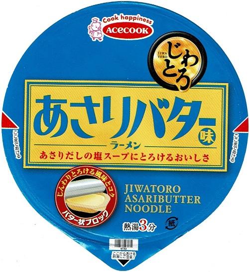 『じわとろ あさりバター味ラーメン』