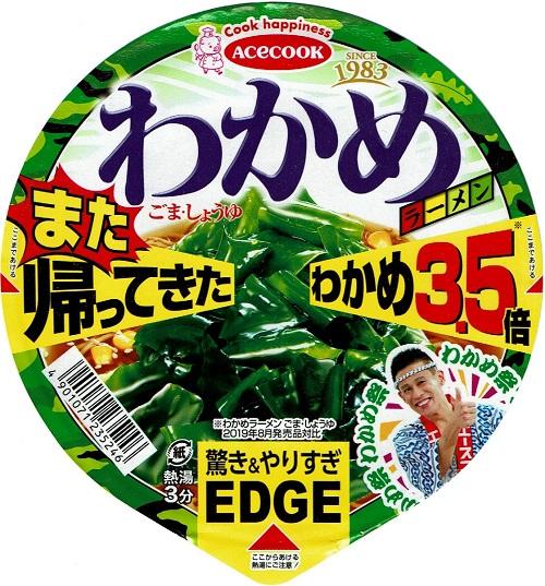 『EDGE×わかめラーメン ごま・しょうゆ また帰ってきたわかめ3.5倍』