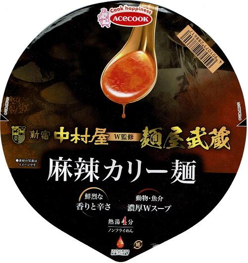 『麺屋武蔵×新宿中村屋 麻辣カリー麺』