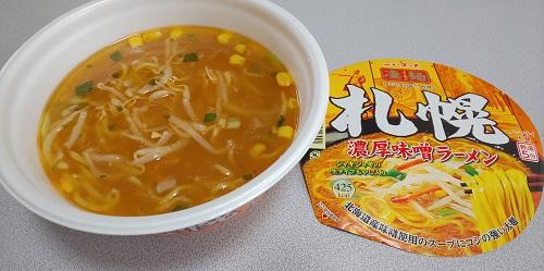 『凄麺 札幌濃厚味噌ラーメン』
