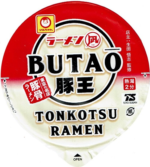 『ラーメン凪 BUTAO TONKOTSU RAMEN』
