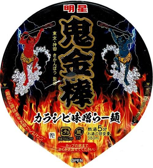 『鬼金棒監修 カラシビ味噌らー麺』