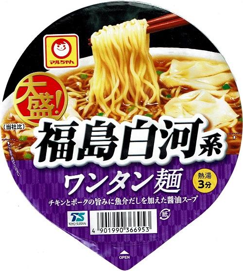 『大盛! 福島白河系ワンタン麺』