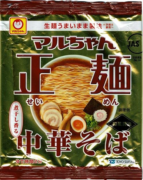 『マルちゃん正麺 中華そば』