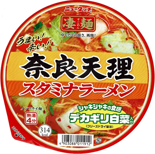 『凄麺 奈良天理スタミナラーメン』