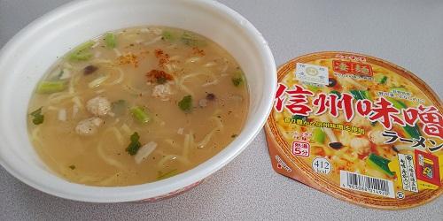 『凄麺 信州味噌ラーメン』