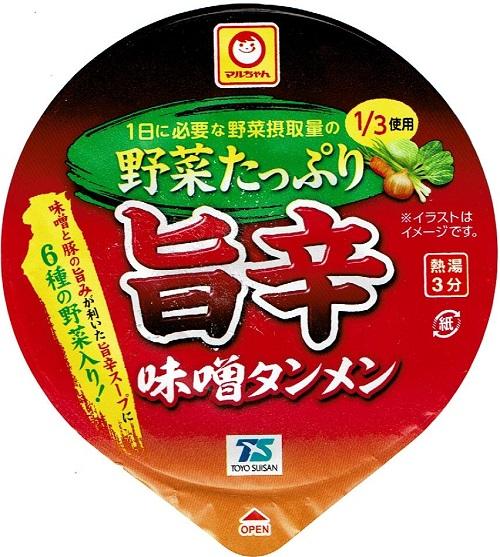『野菜たっぷり旨辛味噌タンメン』