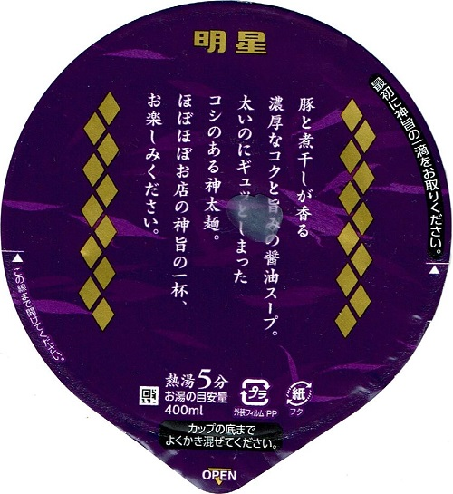 『麺神カップ 神太麺×旨 醤油』