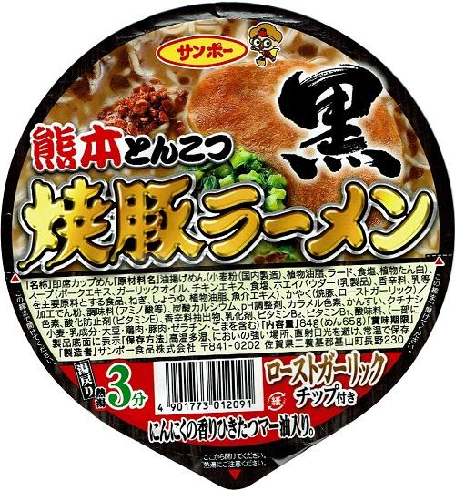 『焼豚ラーメン黒 熊本とんこつ』
