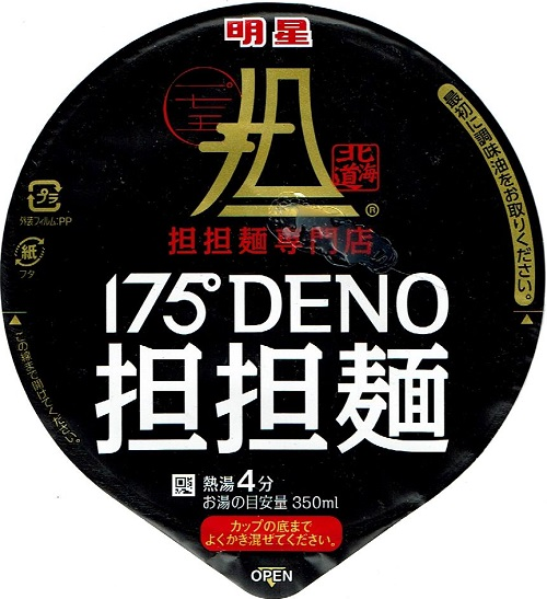『175°DENO担担麺』