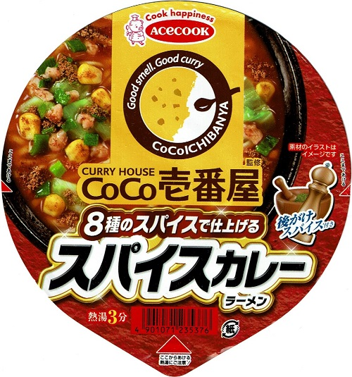 『CoCo壱番屋監修 スパイスカレーラーメン』