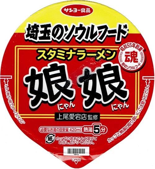 『娘娘上尾愛宕店監修 スタミナラーメン』