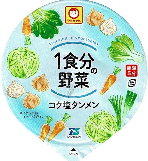 『1食分の野菜 コク塩タンメン』