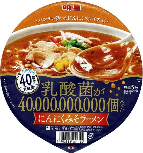 『乳酸菌が40,000,000,000個入った にんにくみそラーメン』