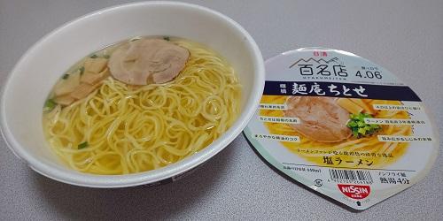 『日清×食べログ 百名店 麺庵ちとせ 塩ラーメン』