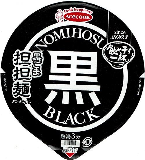 『飲み干す一杯 BLACK 黒ごま担担麺』