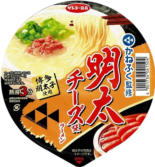 『かねふく監修 明太チーズ味ラーメン』