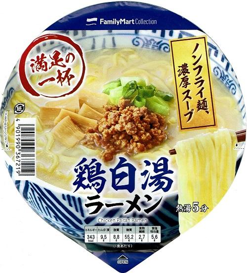 『鶏白湯ラーメン』