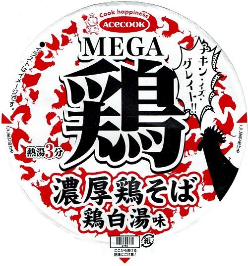 『MEGA鶏 濃厚鶏そば』