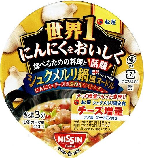『松屋監修 世界1にんにくをおいしく食べるための料理と話題 シュクメルリ鍋風ヌードル』