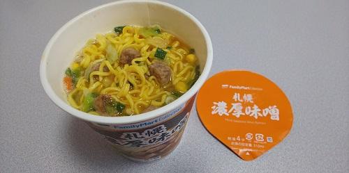 『札幌濃厚味噌』