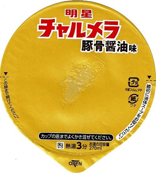 『チャルメラ 豚骨醤油』