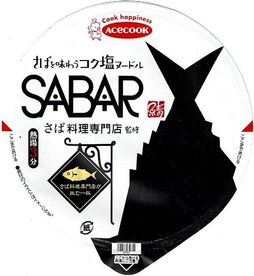 『さば料理専門店が挑む一杯 SABAR監修 さばを味わうコク塩ヌードル』
