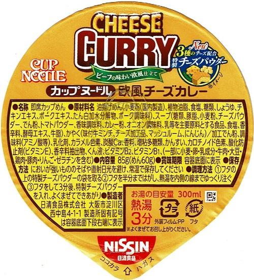 『カップヌードル 欧風チーズカレー』