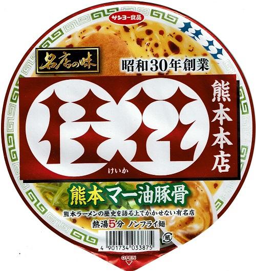 『名店の味 桂花 熊本マー油豚骨』