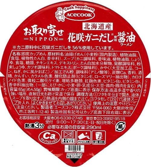 『お取り寄せNIPPON 北海道産花咲ガニだし使用 醤油ラーメン』