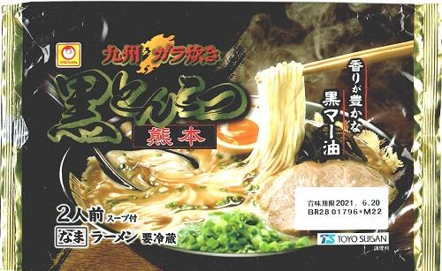 『九州ガラ炊き 黒とんこつラーメン』