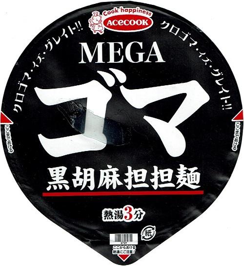 『MEGAゴマ 黒胡麻担担麺』