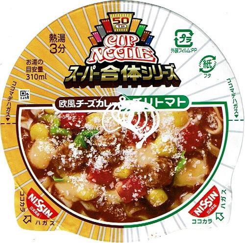 『カップヌードル スーパー合体シリーズ チリトマト&欧風チーズカレー』